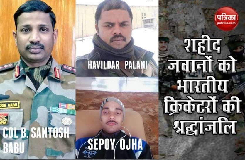 Galwan Valley में शहीद सेना के जवानों को Virat, Rohit समेत Team India के क्रिकेटरों ने दी श्रद्धांजलि