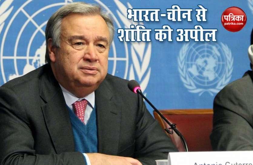 LAC पर यूएन ने भारत और चीन से संयम बरतने की अपील की, सैनिकों के बीच हुई झड़प पर चिंता जताई