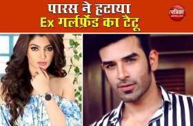 Paras Chhabra ने बिग बॉस की आंख से रिप्लेस किया Ex गर्लफ्रेंड आकांक्षा पुरी के नाम का टैटू