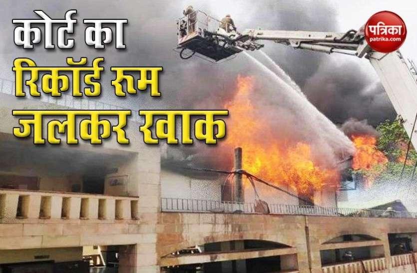 Delhi : रोहिणी कोर्ट की तीसरी मंजिल पर आग, रिकॉर्ड रूम खाक