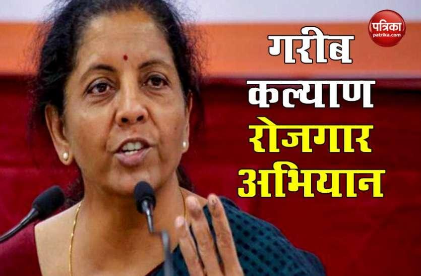 वित्त मंत्री निर्मला सीतारमण की प्रेस कांफ्रेंस शुरू, गरीब कल्याण रोजगार स्कीम के बारे होनी है बातचीत