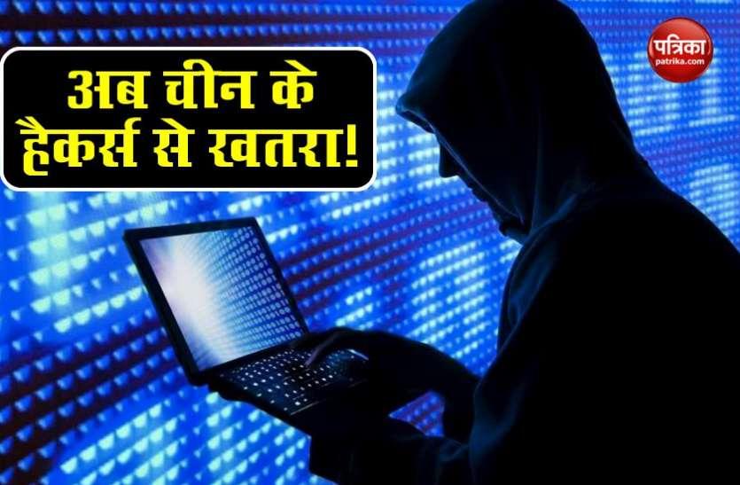 India-China Dispute: चीनी हैकरों के निशाने पर भारत, डार्क वेब पर डाले कई कंपनियों के नाम