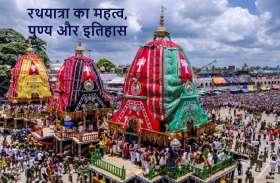 जगन्नाथ पुरी रथयात्रा का महत्व, पुण्य और इतिहास: जानिये इस बार क्यों लगी रोकी?