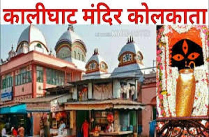 https://www.patrika.com/temples/kali-mata-mandir-calcutta-in-hindi-an-shakti-peeth-6185762/
