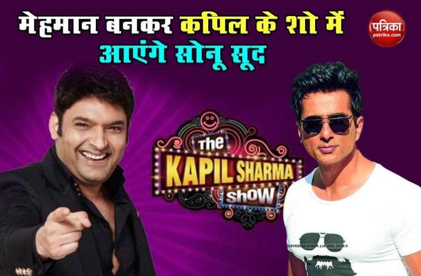 कॉमेडी शो The Kapil Sharma की शूटिंग फिर होगी शुरू, पहले एपिसोड के गेस्ट होंगे Sonu Sood!