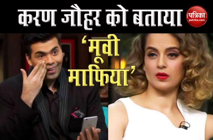 Kangana Ranaut का पुराना वीडियो हुआ वायरल, Karan Johar को उनके ही शो में कहा था 'मूवी माफिया'