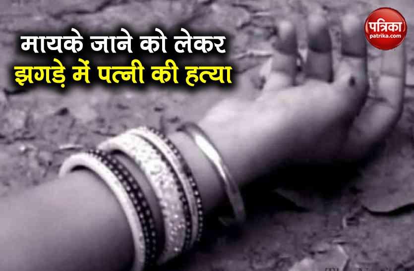 मां और बहन के साथ मिलकर पति ने पत्नी को उतारा मौत के घाट, पुलिस ने ऐसे खोला राज