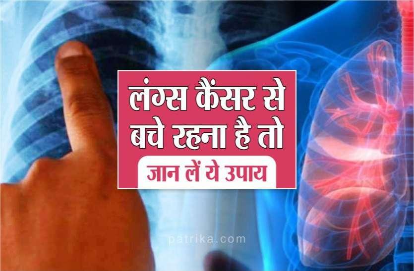 तेजी से फैल रहा है लंग्स कैंसर, इस तरह हमेशा रहेंगे इस बीमारी से सुरक्षित!