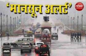 Weather Forecast: दिल्ली समेत उत्तर भारत को मिलेगी गर्मी से राहत, चार दिन पहले दस्तक देगा Monsoon