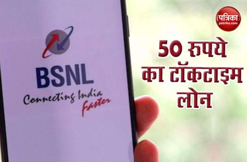 BSNL का ग्राहकों को तोहफा, अब 50 रुपये का मिलेगा Talktime Loan