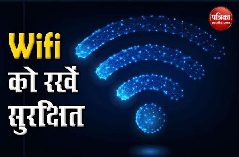 घर के WiFi को सुरक्षित रखने का बेहद आसान तरीका, फोलो करें ये Steps
