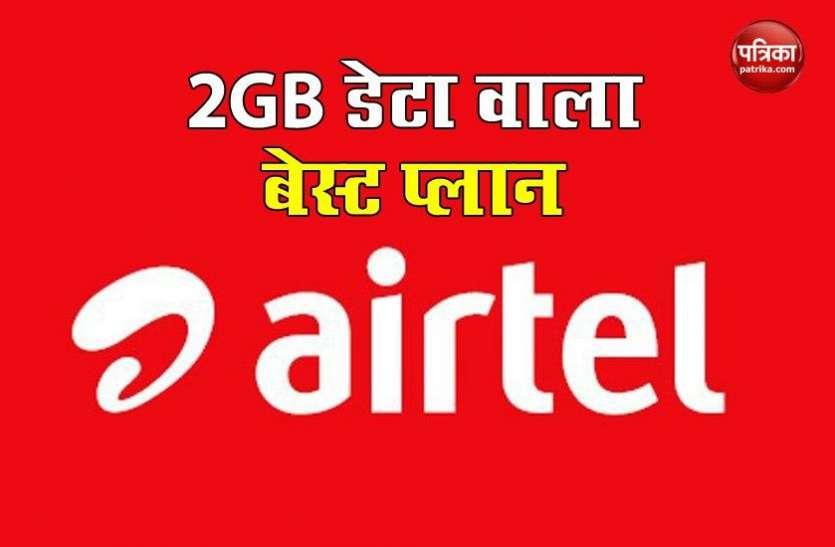 Airtel का बेस्ट Annual Prepaid Plan, हर दिन मिलेगा 2GB Data