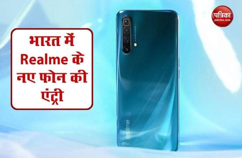 25 जून को Realme के दो नए स्मार्टफोन भारत में होंगे लॉन्च, जानें फीचर्स