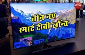 TCL ने QLED 8K Android TV किया लॉन्च, Amazon पर बिक्री के लिए उपलब्ध