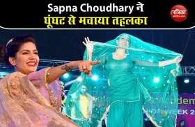 Sapna Choudhary ने घूंघट की आड़ से लूट लिया फैंस की दिल, वायरल हुआ डांस
