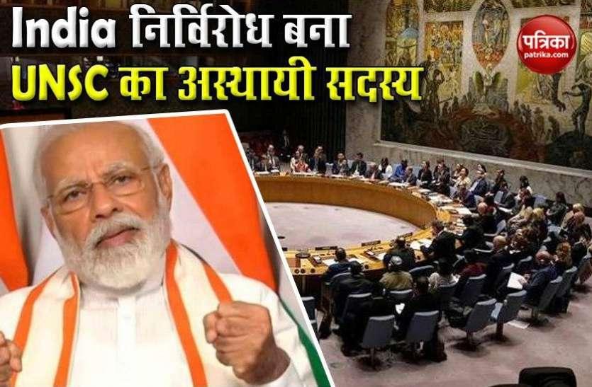 UNSC : निर्विरोध अस्थायी सदस्य बनने पर पीएम मोदी ने कहा - वैश्विक शांति और सुरक्षा के लिए करेंगे काम