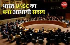 भारत 8वीं बार UNSC का अस्थायी सदस्य बना, Pakistan हुआ परेशान, America ने किया स्वागत
