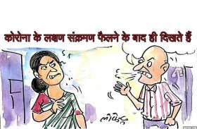 कोरोना के लक्षण संक्रमण फैलने के बाद ही दिखते हैं , लेकिन यहाँ पत्नी अपने पति को देख क्यों चिंतित है ?, देखिए कार्टूनिस्ट लोकेन्द्र की कलम से