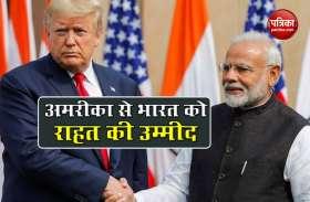 अमरीका ने भारत को GSP का दर्जा वापस देने पर किया विचार, मिल सकती है बड़ी राहत