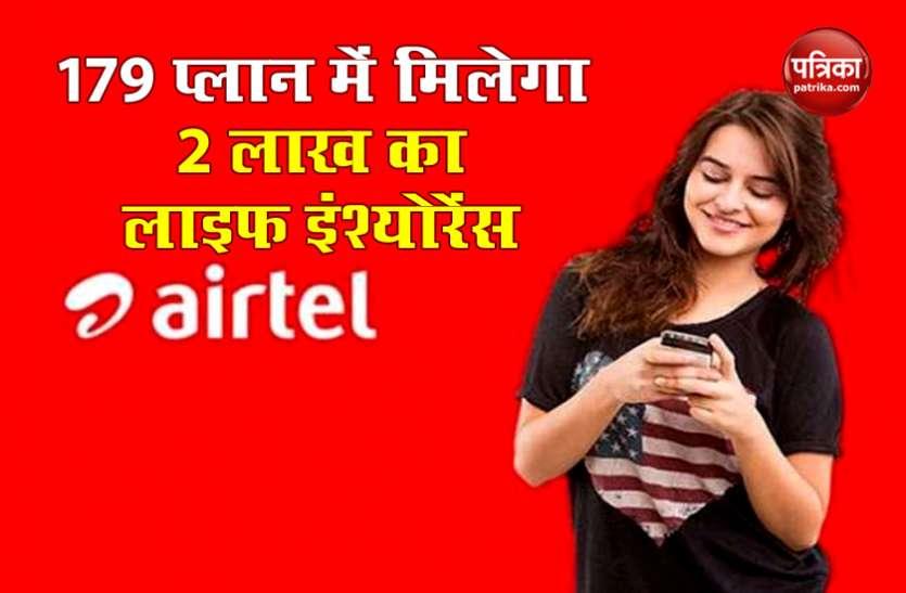 Airtel के इस प्लान में मिलेगा 2 लाख रुपये का लाइफ इंश्योरेंस, 2GB डेटा व कॉलिंग फ्री