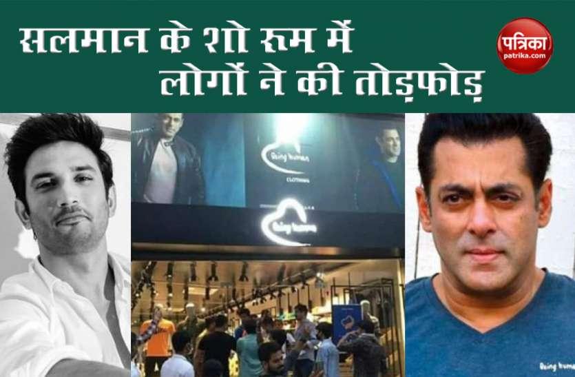 Sushant Singh Rajput Fans Break Salman Khan Store Being Human ...