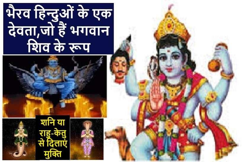 https://www.patrika.com/religion-news/bhairav-is-the-brahmastra-of-kali-yuga-6205886/