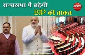 Rajyasbaha Election 2020: उच्च सदन में बढ़ेगी भाजपा की ताकत, 86 तक पहुंच सकता है आंकड़ा