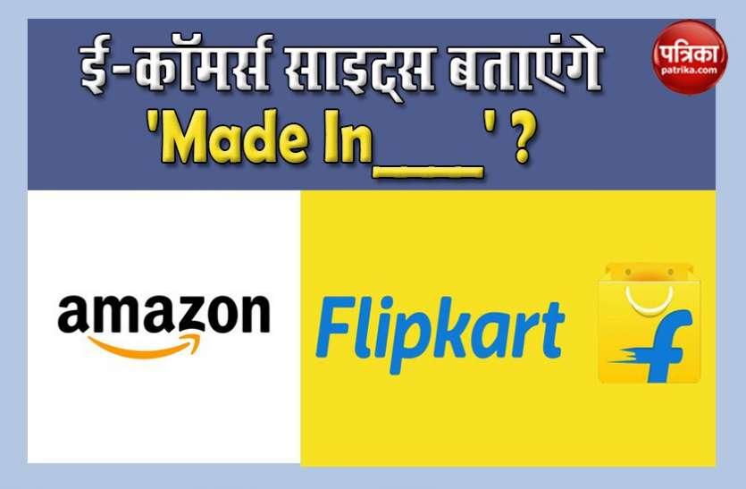 E-Commerce Policy में होगा बदलाव, ऑनलाइन साइट्स को बताना होगा प्रोडक्ट Made in India है या नहीं
