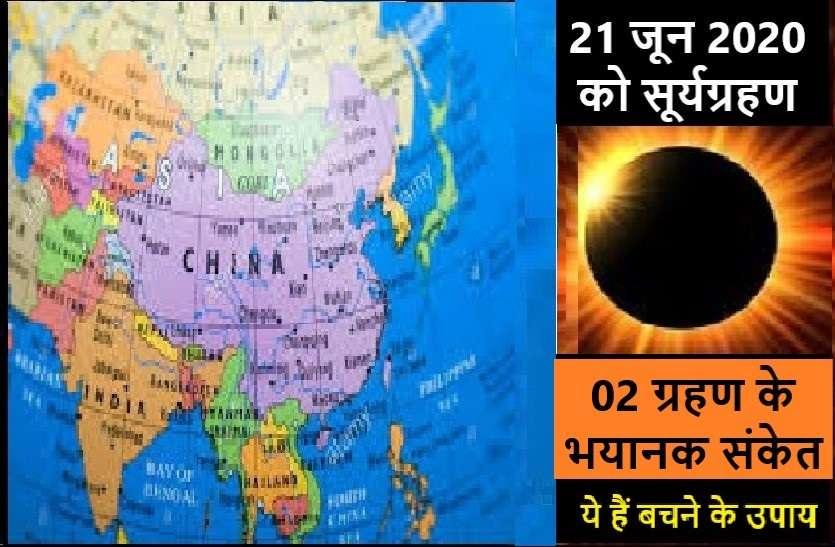 Surya Grahan June 2020 : आने वाले दो ग्रहण दे रहे डरावने संकेत, बचने के ये हैं उपाय