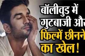 Video: क्या इस वजह से सुशांत सिंह राजपूत ने की आत्महत्या ?