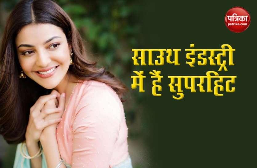 Happy Birthday Kajal Aggrawal: बॉलीवुड में भले ही नहीं चली हो फिल्में, लेकिन साउथ इंडस्ट्री की हैं बड़ी हीरोइन