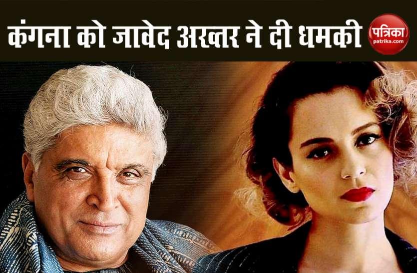 Javed Akhtar को लेकर Kangana ने किया खुलासा, कहा-'माफी ना मांगने पर खामियाजा भुगतने की कही बात'