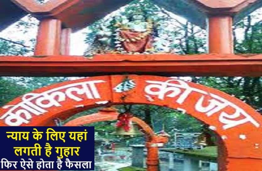 हर दर से मायूस हो चुके लोगों के लिए-यहां विराजती हैं न्याय के लिए देवी मां भगवती