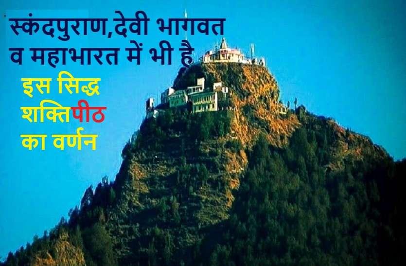https://www.patrika.com/temples/temple-of-maa-bhagwati-as-shaktipeeth-6203288/