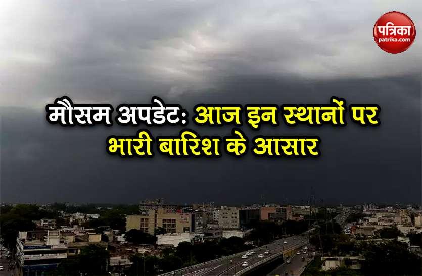 Weather Forecast: राजस्थान में लू का अलर्ट, उत्तर प्रदेश, झारखंड, बिहार समेत इन राज्यों में होगी भारी बारिश