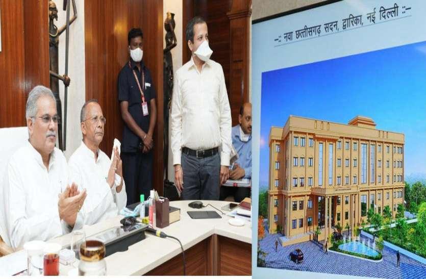 नई दिल्ली के द्वारका में बनेगा नवा छत्तीसगढ़ सदन, सीएम ने किया ऑनलाइन शिलान्यास