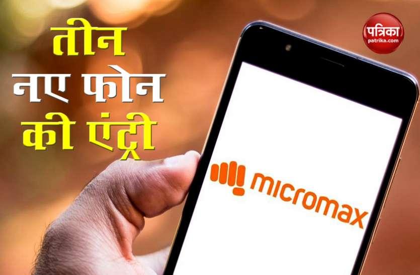 Micromax भारत में तीन नए Smartphones करने वाला है लॉन्च, जानें कीमत