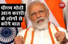 PM Modi आज काशी के लोगों से करेंगे बात, Sevapuri Model Block के विकास का लेंगे जायजा