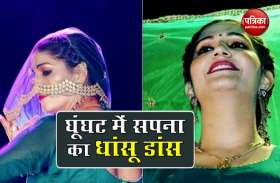 हरियाणवी सिंगर Sapna Chaudhary ने घूंघट में  किया जबरदस्त डांस, 1 करोड़ से ज्यादा बार लोगों ने देखा वीडियो
