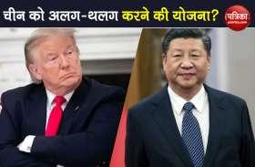 चीन से संबंध खत्म करने का विकल्प मौजूद, Donald Trump ने दिए 'ड्रैगन' को अलग-थलग करने के संकेत