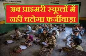 विद्यालयों में अब नहीं चलेगा फर्जीवाड़ा, स्कूल के बाहर लगेगी शिक्षकों की फोटो