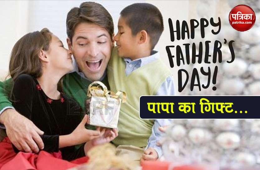 Father's Day 2020: महंगे Gifts की जरूरत नहीं, इन हैंडमेड तोहफे से भी खुश हो जाएंगे 'पापा जी'