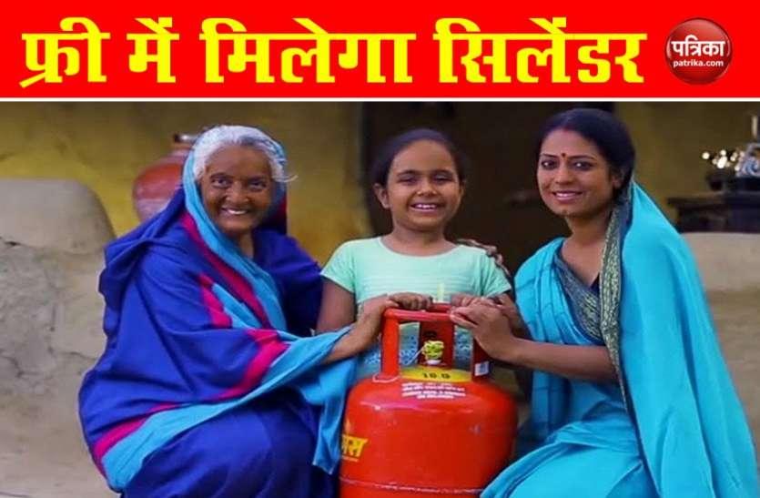 सरकार की एक और सौगात, Ujjwala Scheme में फ्री में मिलेगा गैस सिलेंडर