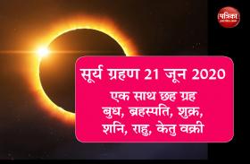 सूर्य ग्रहण 2020: एक साथ छह ग्रह होंगे वक्री, बन रहा उथलपुथल का योग