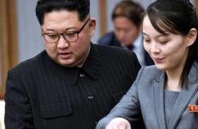 North Korea: क्या किम जोंग-उन के बाद बहन किम यो-जोंग के हाथ में होगी सत्ता की कमान?