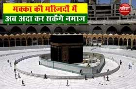 Saudi Arabia: रविवार से खुल जाएंगी मक्का की मस्जिदें, कुछ शर्तों के साथ अदा कर सकेंगे नमाज