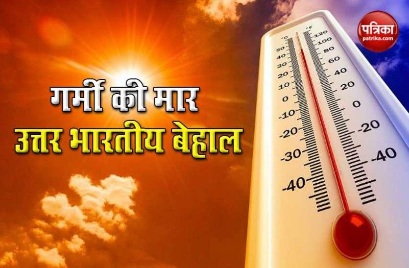 Weather Forecast : उत्तर भारत में भीषण गर्मी का कहर जारी, दिल्ली में आज राहत के आसार
