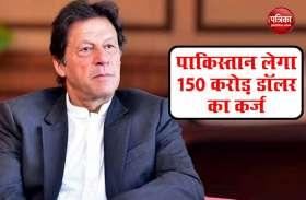 Pakistan: COVID-19 से मुकाबला के लिए इमरान सरकार लेगी 150 करोड़ डॉलर का कर्ज