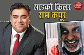 एक्टर Ram Kapoor ने शेयर किया वेब सीरीज़ 'Abhay 2' लुक, अवतार देख लोगों के उड़े होश