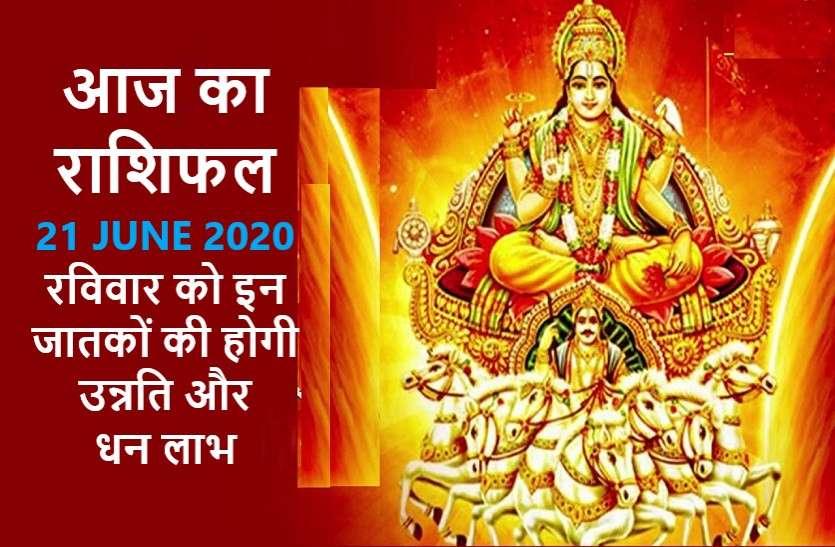 https://www.patrika.com/horoscope-rashifal/aaj-ka-rashifal-in-hindi-daily-horoscope-today-astrology-21-june-2020-6209311/